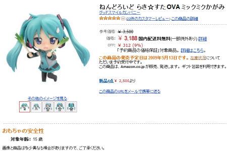 090511_kagami.jpg
