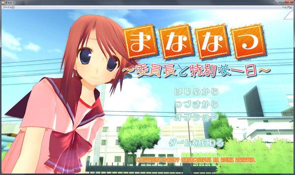 091219_manaiku.jpg