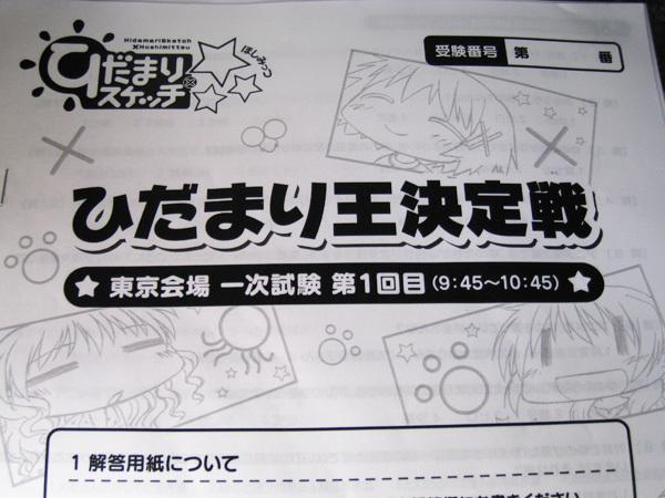 100919_hidamari.jpg
