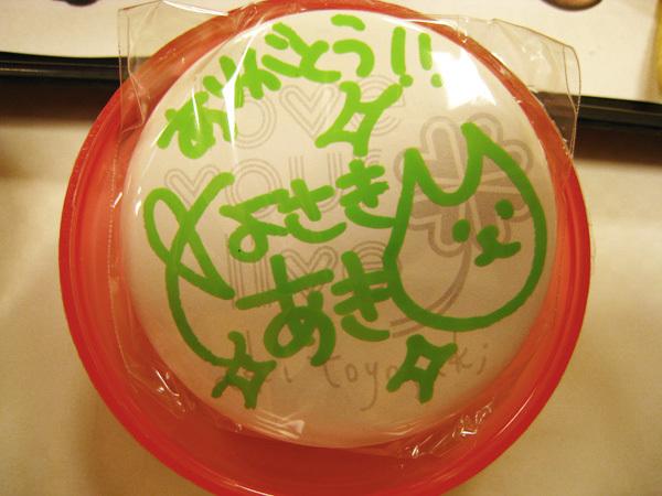 110604_aki.jpg