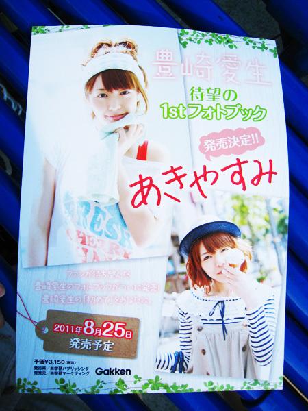 110604_akiyasumi.jpg